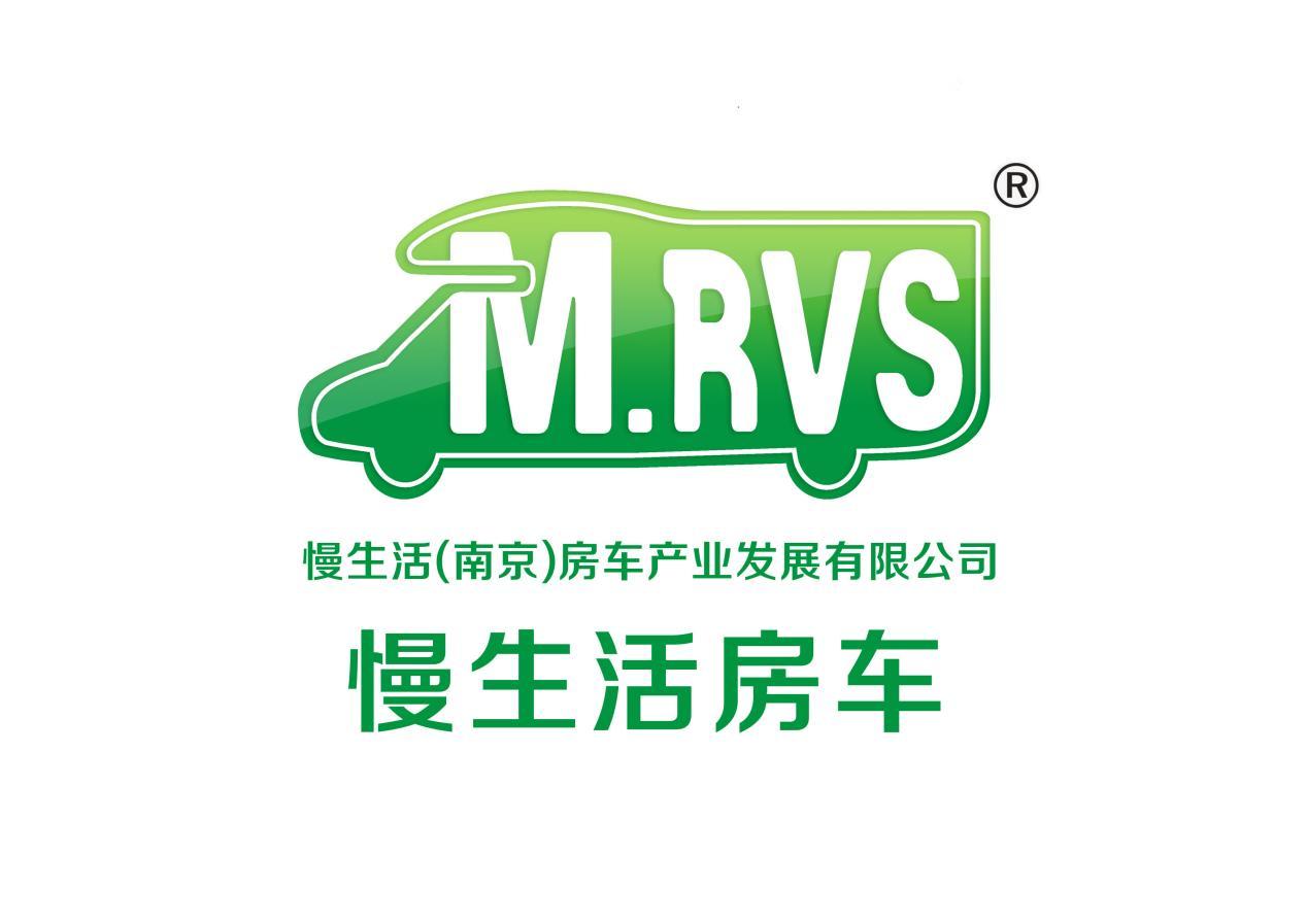 慢生活南京房车产业发展有限公司
