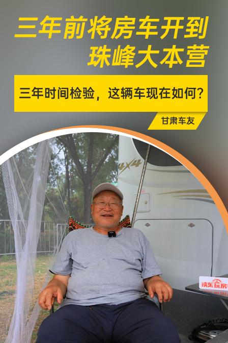甘肃车友三年前将房车开到珠峰大本营,三年时间检验,这辆车现在如何