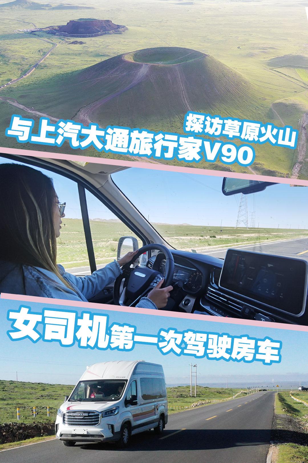 女司机第一次驾驶房车旅行,与上汽大通旅行家V90探访草原火山,就这?