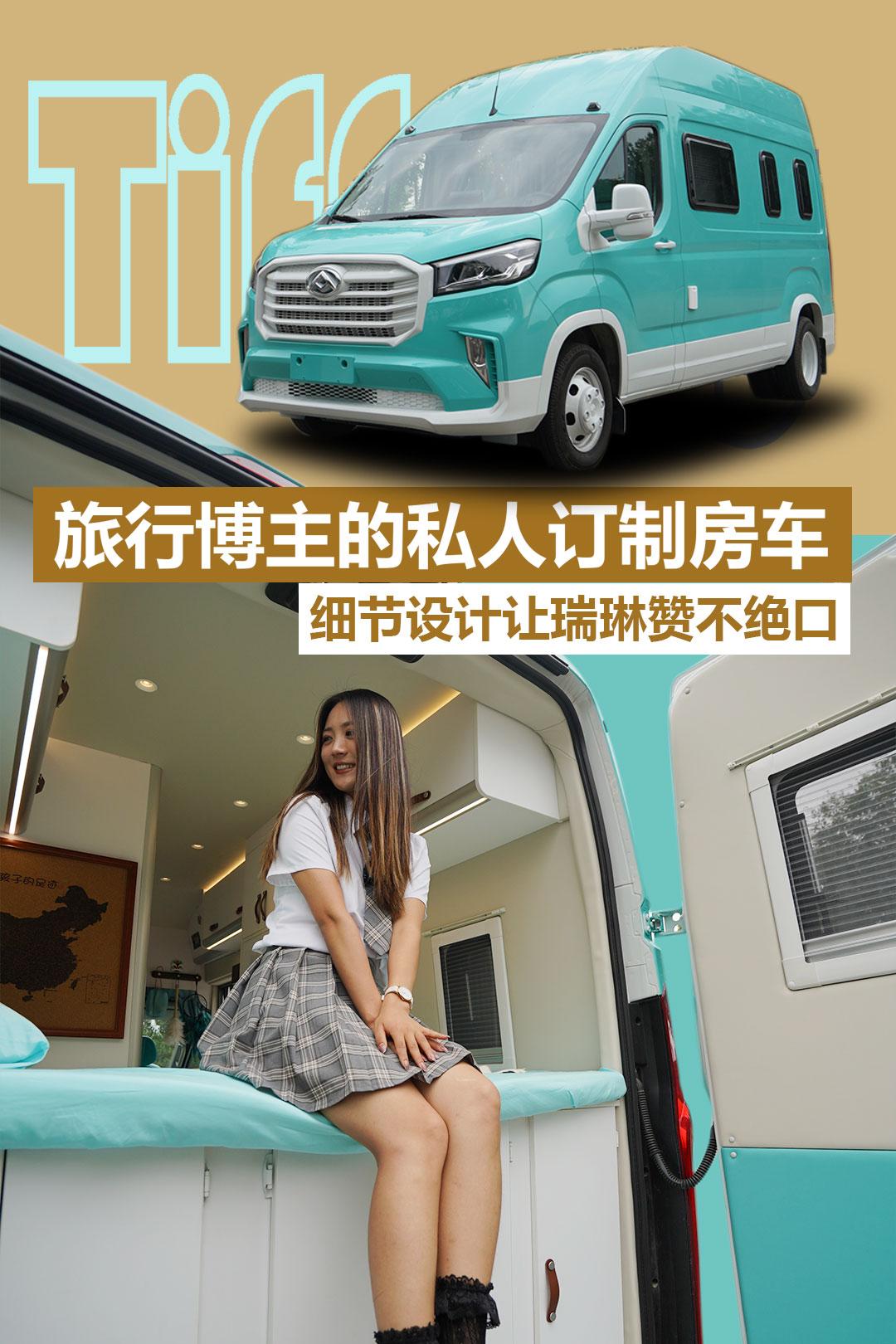 旅行博主私人订制V90B型房车,蒂芙尼蓝配色,细节设计让瑞琳赞不绝口