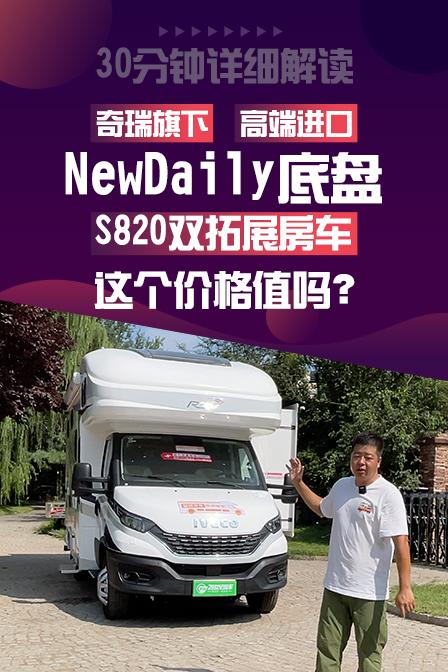 30分钟详细解读,奇瑞旗下高端进口NewDaily底盘S820双拓展房车,这个价格值吗?