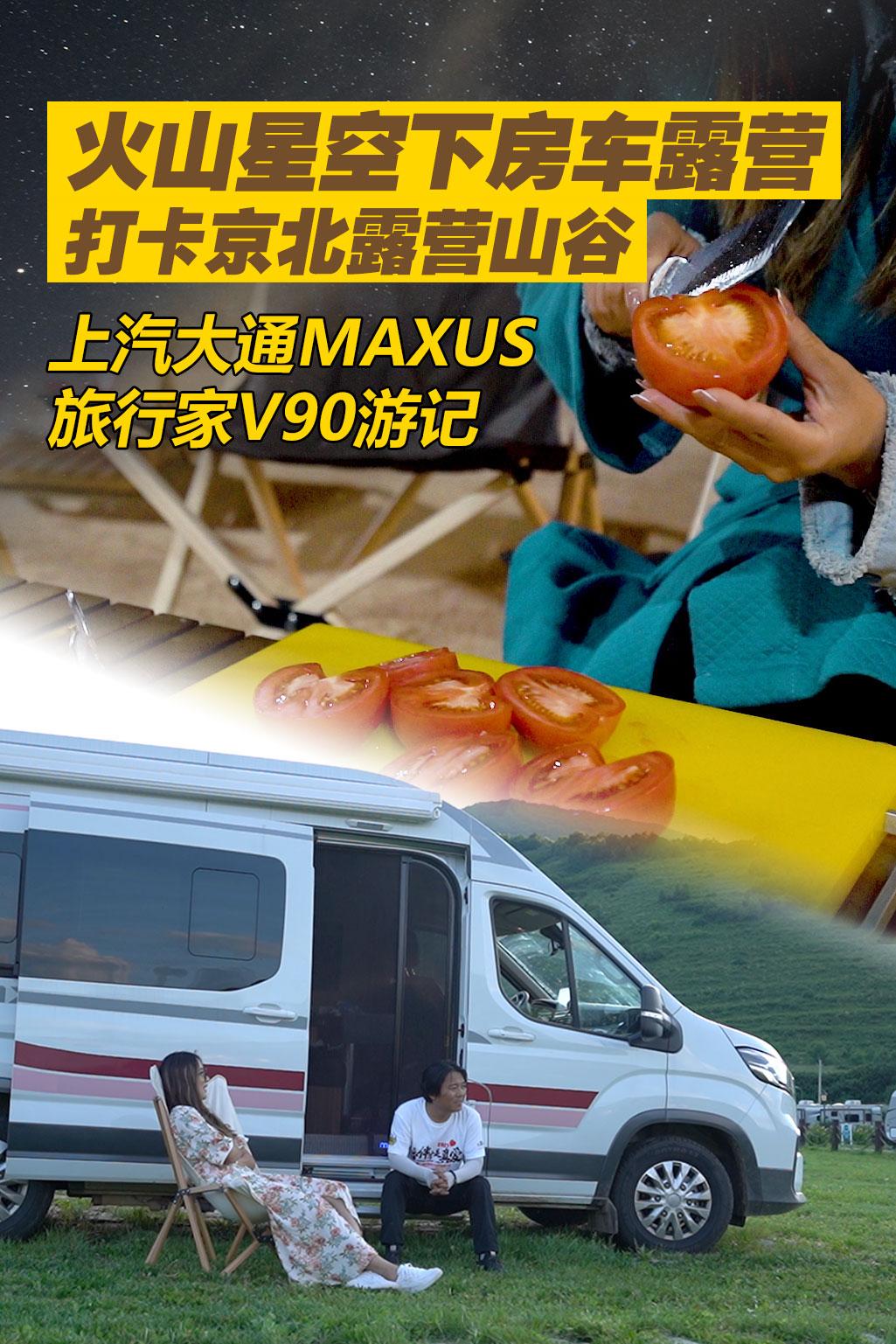 火山星空下房车露营,与上汽大通旅行家V90打卡京北网红露营地