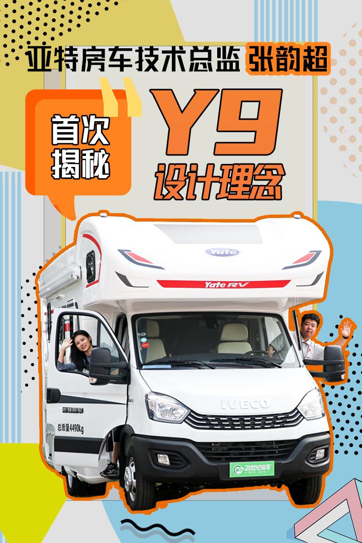 专访亚特房车技术总监张韵超,首次揭秘Y9设计理念。