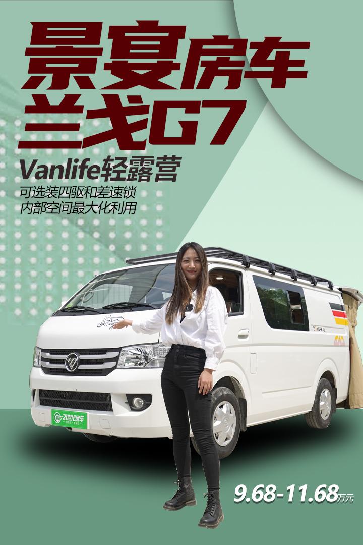 可选装四驱和差速锁,十万出头就能实现Vanlife轻露营的兰戈G7房车