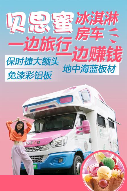 贝思蜜冰淇淋房车,保时捷大额头,地中海蓝板材,能满足您一边旅游一边赚钱的愿望。
