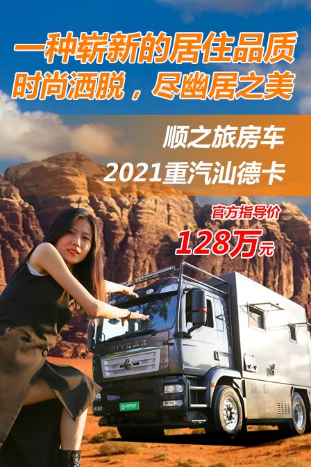 意大利品牌880Ah锂电,智能水泵系统+双水路系统,顺之旅房车2021重汽汕德卡。