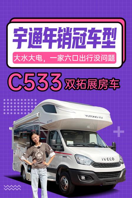 宇通年销冠车型!大水大电C533双拓展房车,一家六口出行没问题