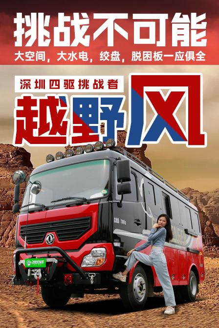探索西藏,驰骋内蒙,游历新疆,热爱旅行不能错过的深圳四驱挑战者越野房车。