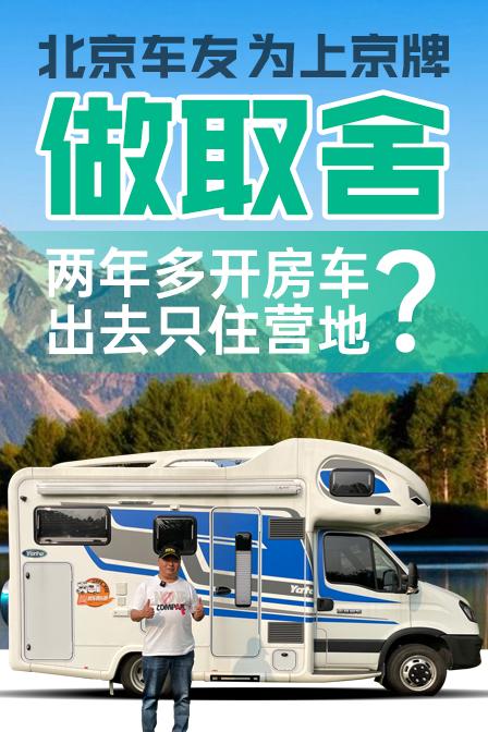 北京车友为上京牌做的取舍,两年多开房车出去只住营地?