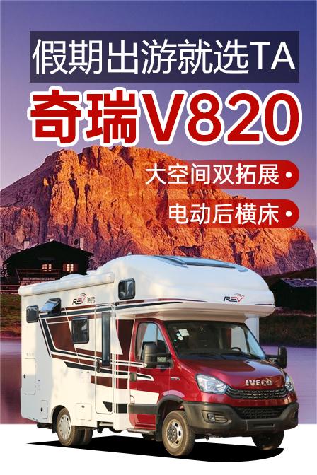 大空间双拓展,生活配置齐全,奇瑞瑞弗为三胎家庭设计的V820双拓展房车