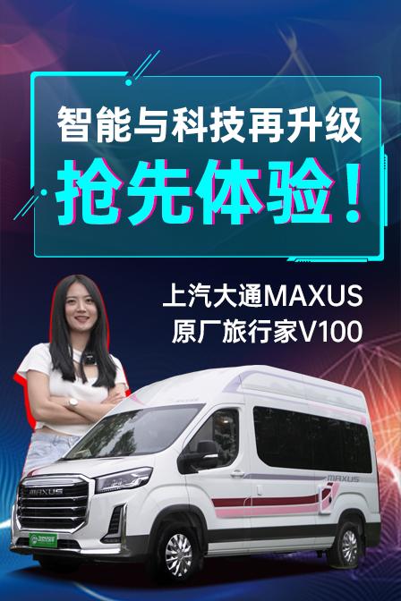 上汽大通MAXUS原厂旅行家V100,智能与科技再升级,抢先体验!