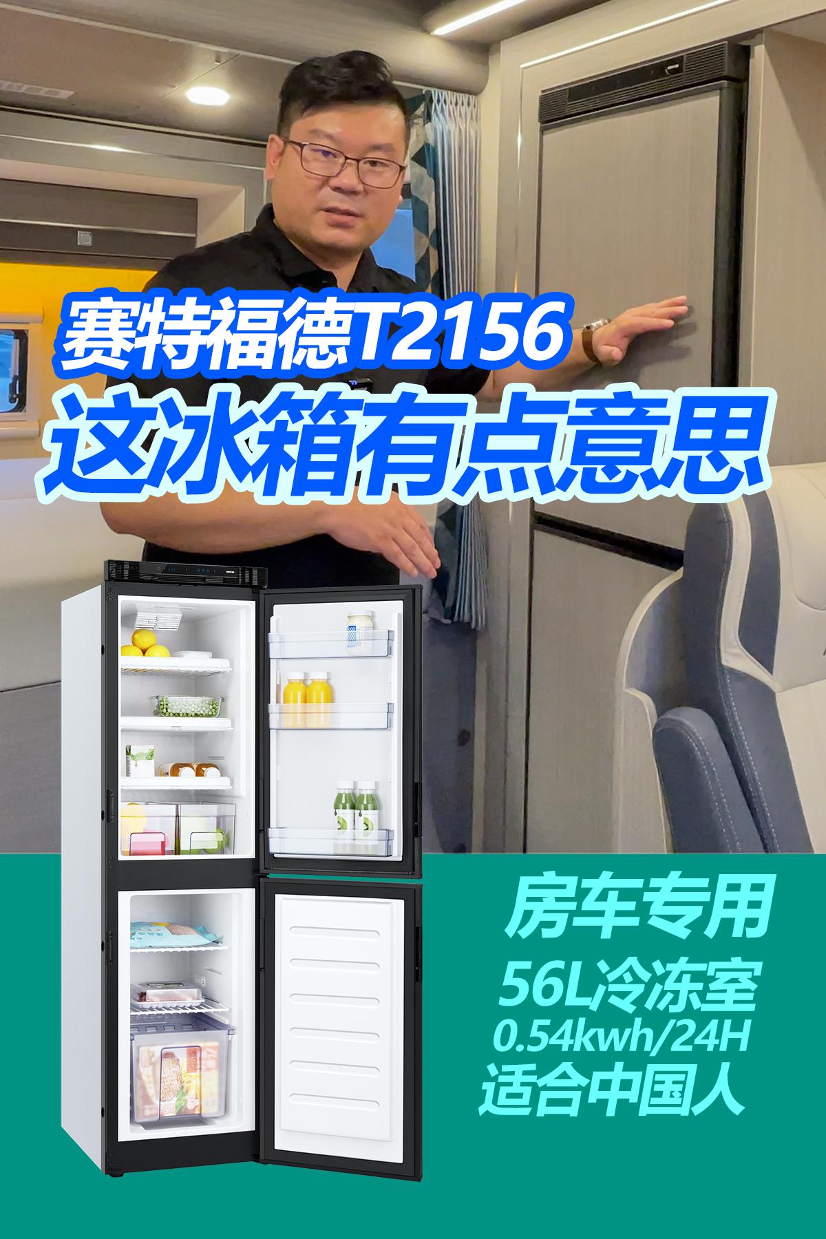 56升冷冻大容积,24小时不到0.5度电,最适合国人出行的房车专用冰箱-赛特福德T2156