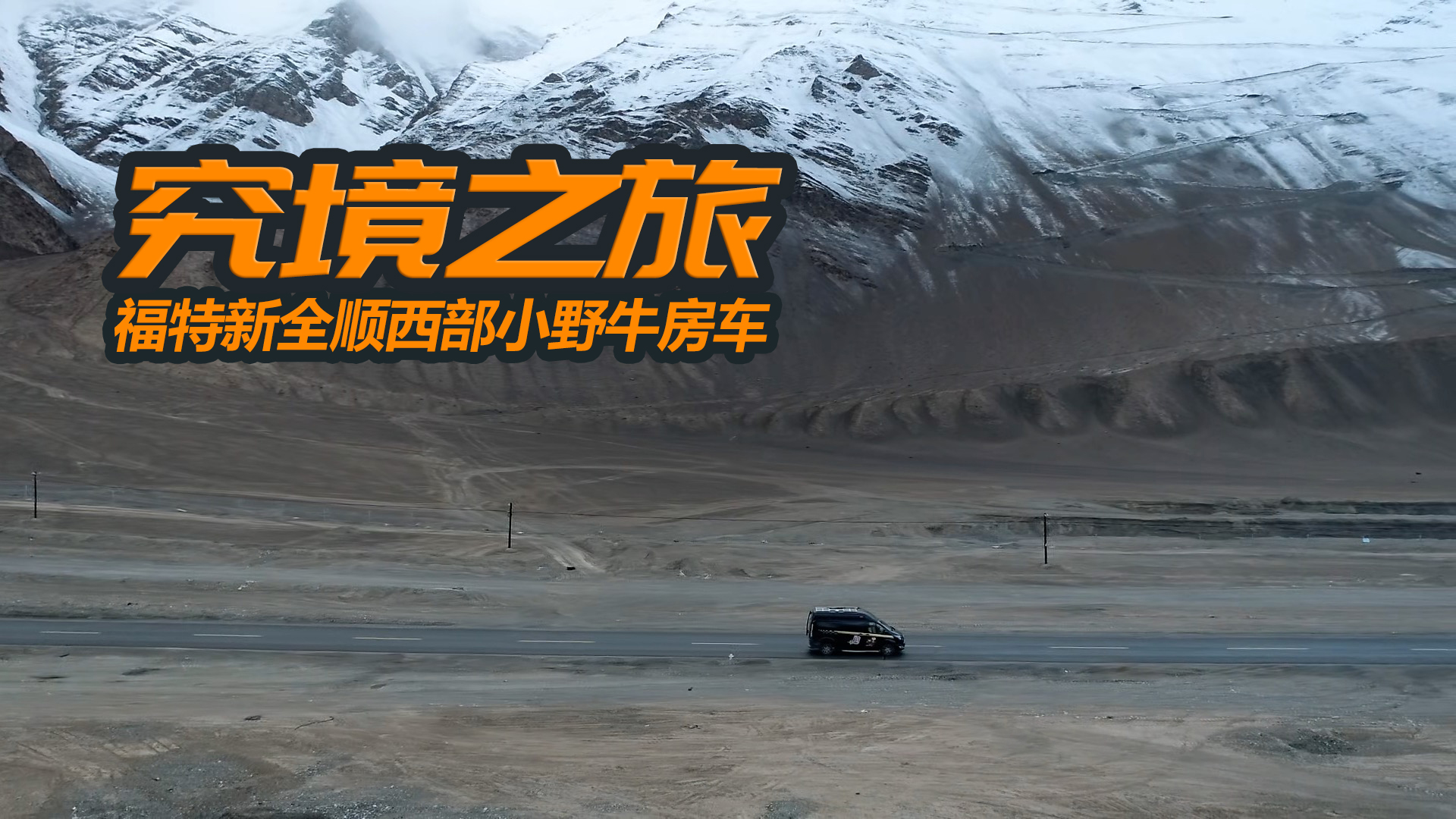 究境之旅-福特新全顺西部小野牛房车