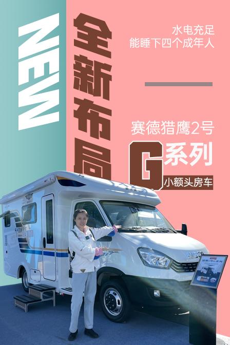 全新布局,水电充足能睡下四个成年人,赛德猎鹰2号G系列小额头房车