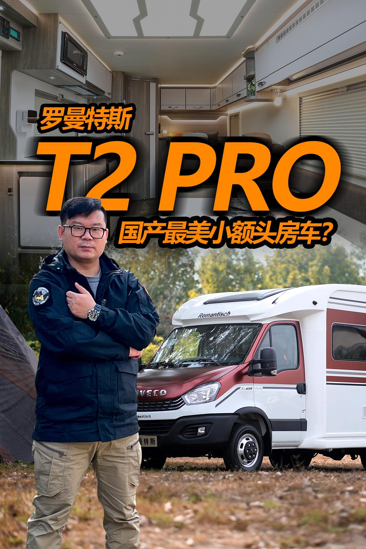 国产最美小额头房车?12度电满足4人旅居,罗曼特斯T2Pro房车